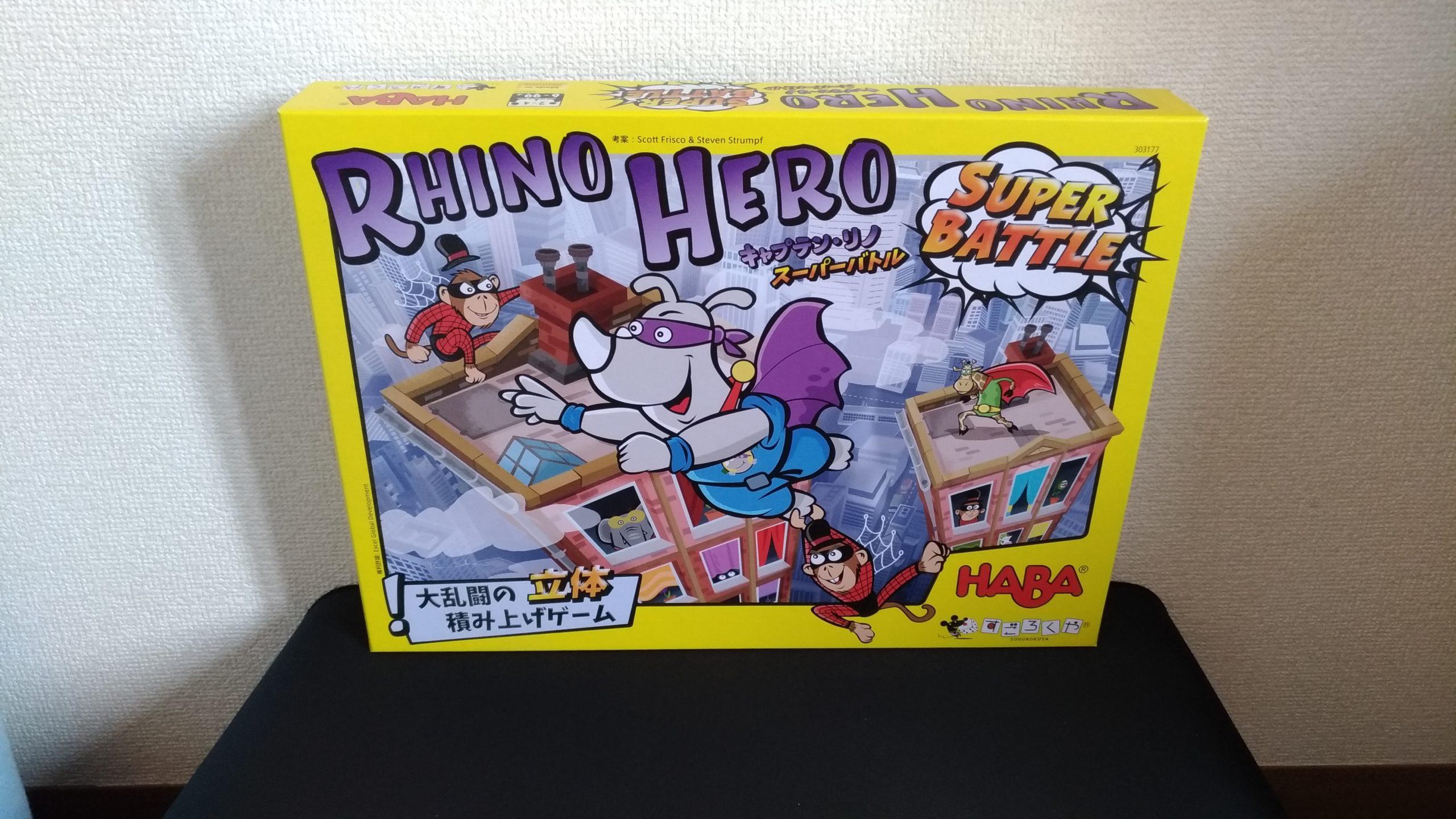 【ボドゲ紹介】キャプテン・リノ スーパーバトル(RHINO HERO SUPER BATTLE)