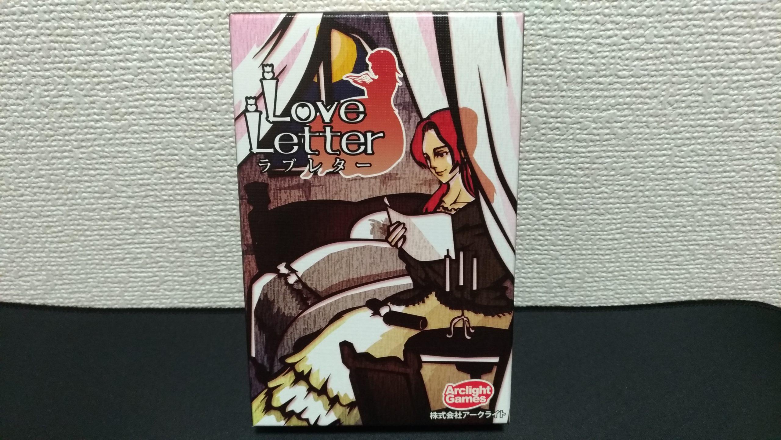【ボドゲ紹介】ラブレター(Love Letter)