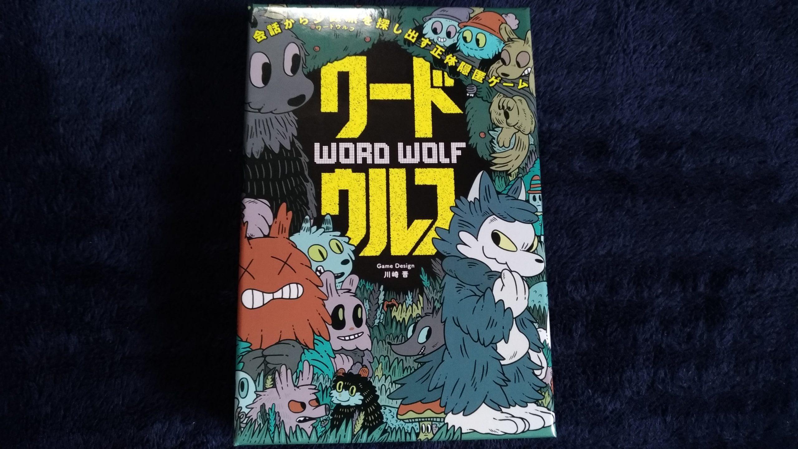 【ボドゲ紹介】ワードウルフ(WORD WOLF)