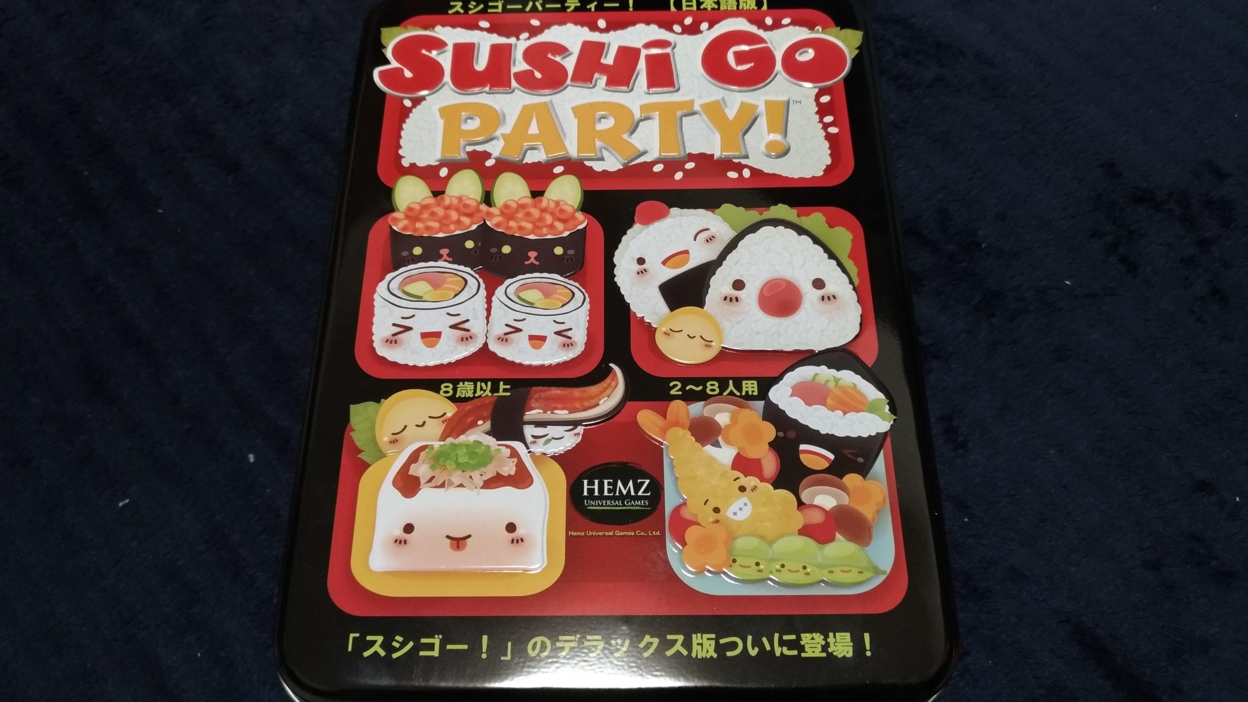 【ボドゲ紹介】スシゴーパーティー(SUSHI GO PARTY)