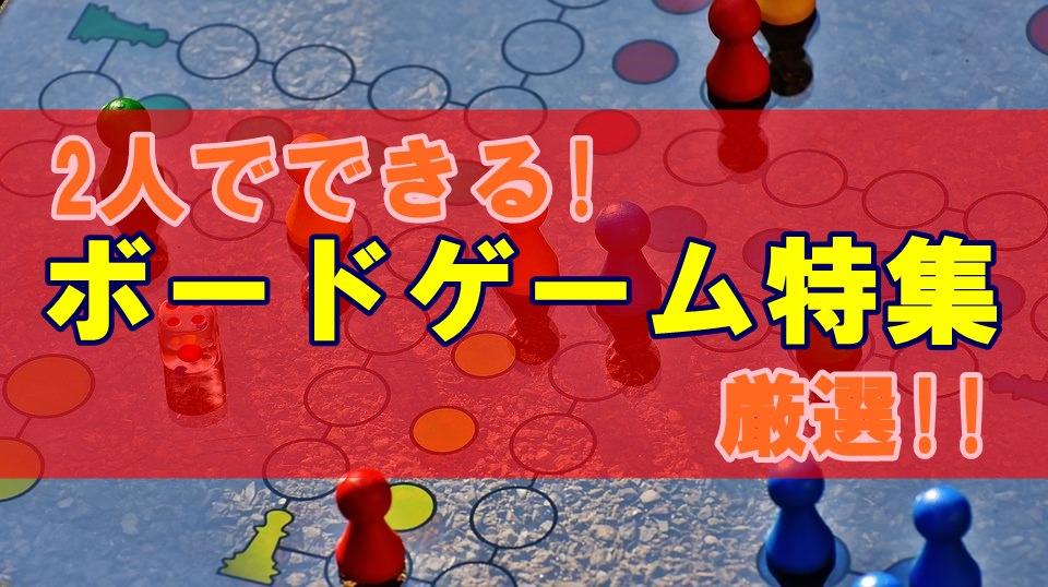 【戦略性】2人でじっくり遊べる超面白いボードゲーム特集20選+α【奥が深い】