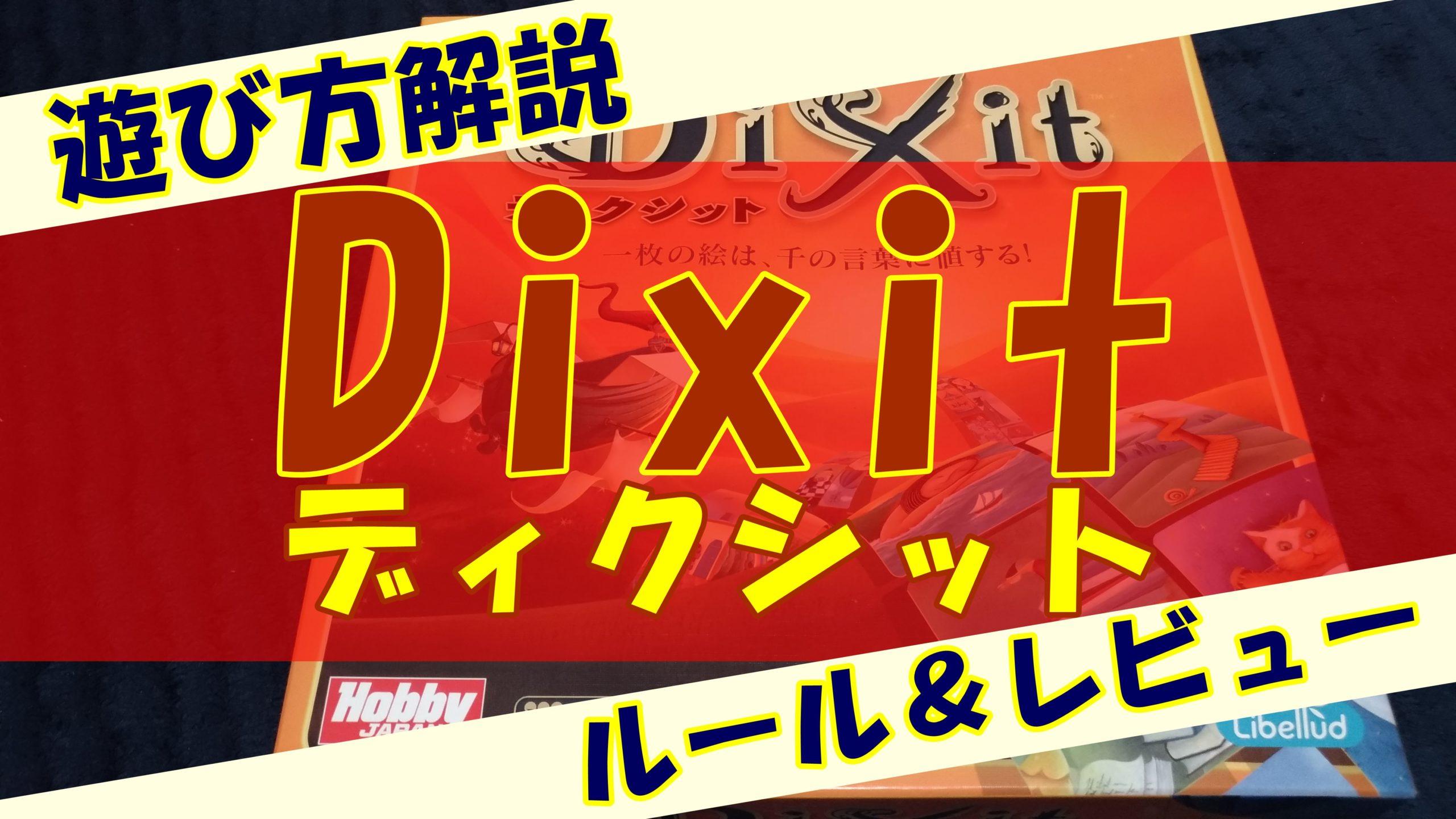 【遊び方解説】ディクシット(Dixit)【ルール&レビュー】