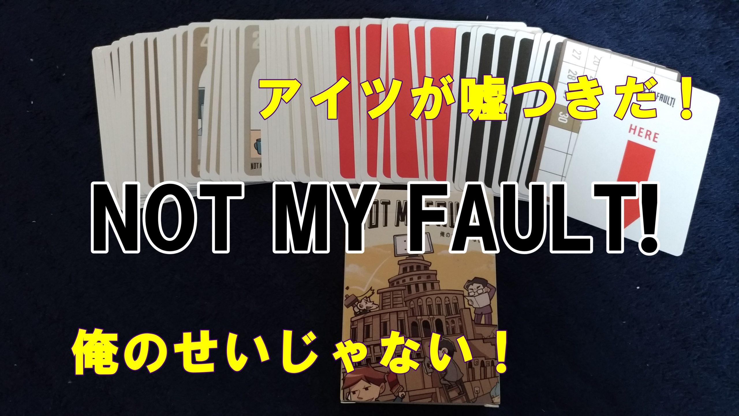 【ボドゲ紹介】NOT MY FAULT!(おれのせいじゃない!)【ルール&レビュー】