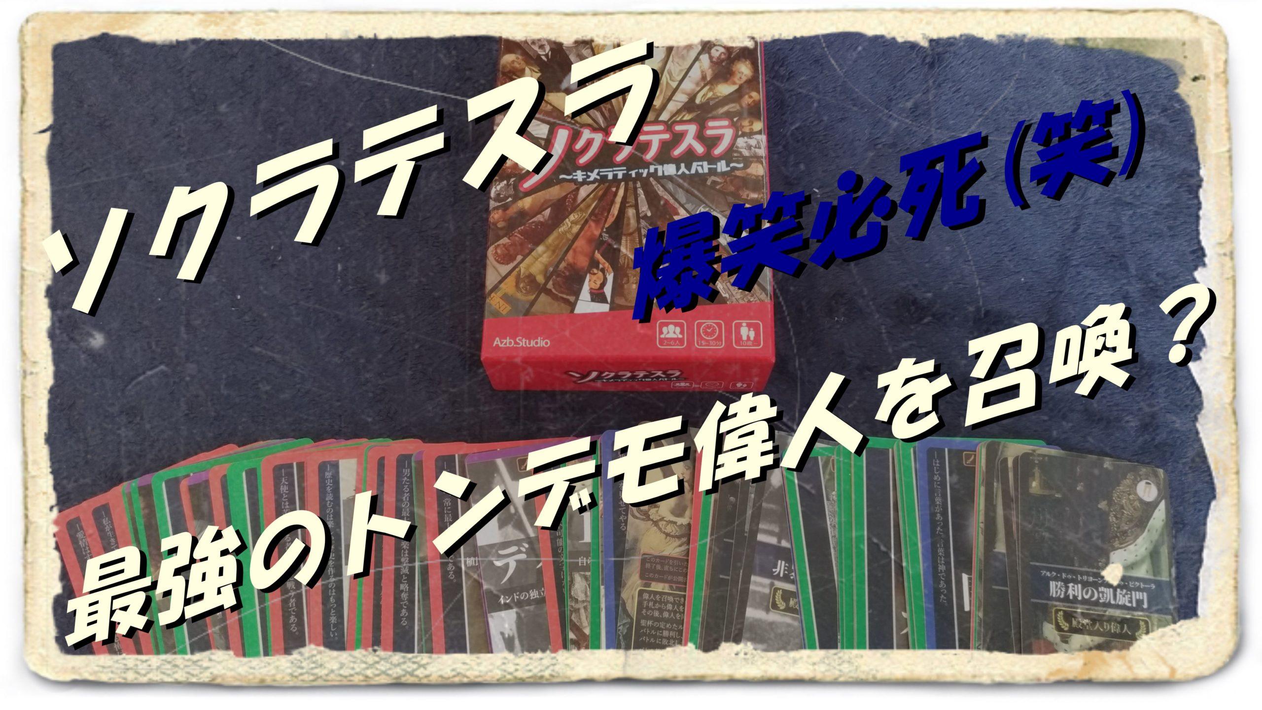 【ボドゲ紹介】ソクラテスラ~キメラティック偉人バトル~【ルール&レビュー】