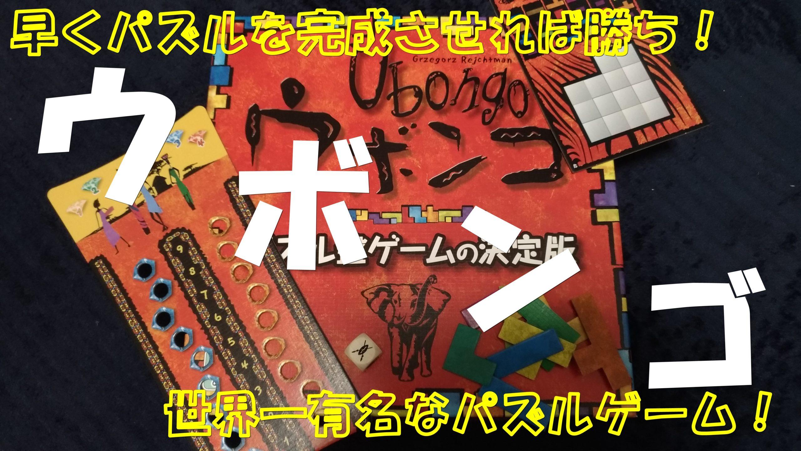 【ボドゲ紹介】ウボンゴ(Ubongo)【ルール&レビュー】