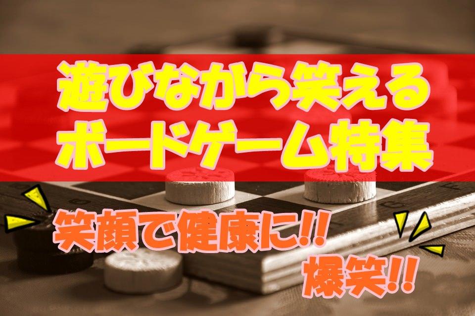 【爆笑】遊びながら笑えるボードゲーム特集【大人気】