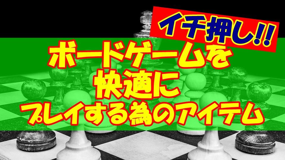 【便利グッズ】ボードゲームを快適にプレイする為のアイテム【100均で代用可】