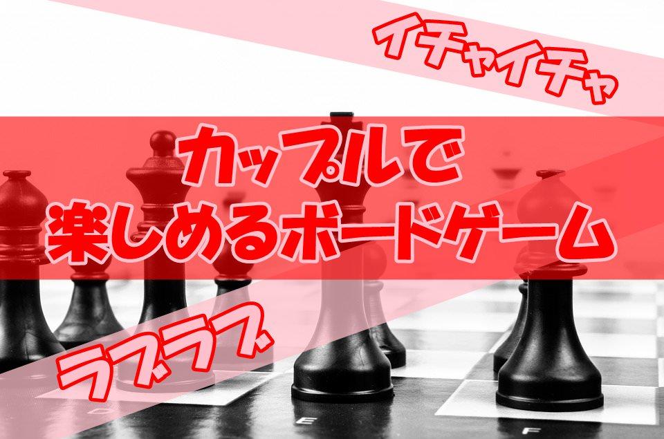 【イチャイチャ】カップルで楽しめるボードゲーム【ラブラブ】