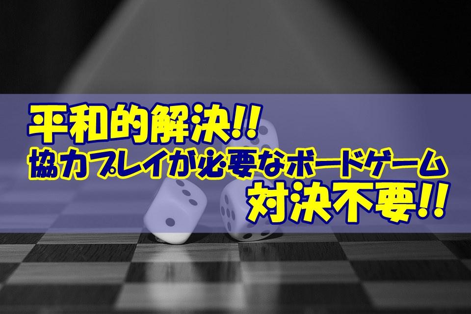 【争わない】協力プレイが必要なボードゲーム【平和】