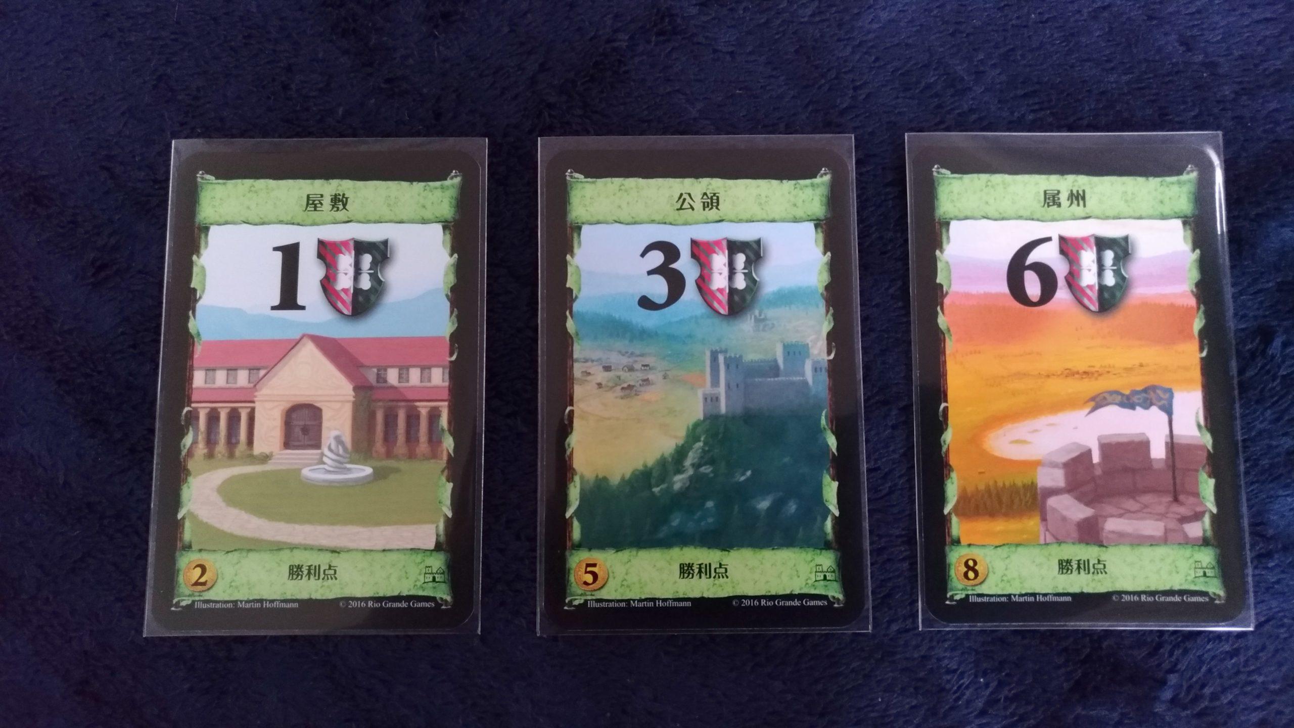 勝利点カード