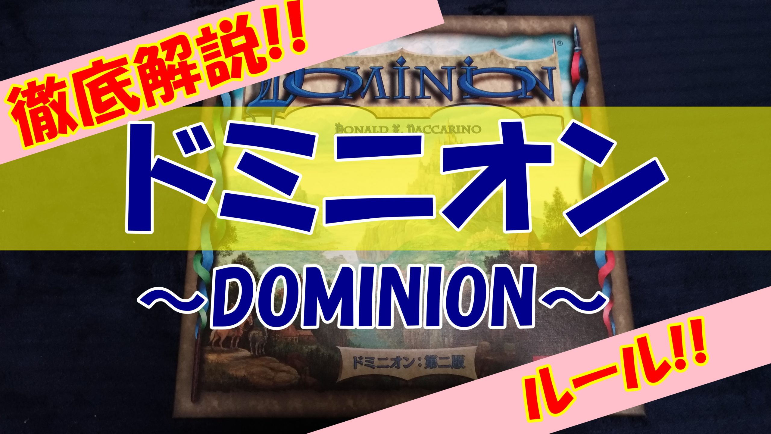 【ルール解説】ドミニオン(Dominion)【ボドゲ紹介】