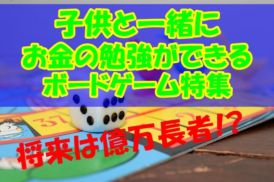 【将来】子供と一緒にお金の勉強ができるボードゲーム特集【億万長者】