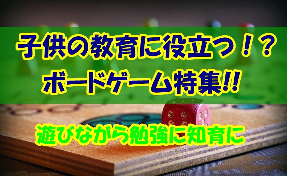 【知育】子供の教育に役立つボードゲーム【遊びながら勉強】