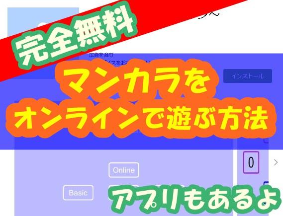 【完全無料】マンカラをオンラインで遊ぶ方法【アプリ】