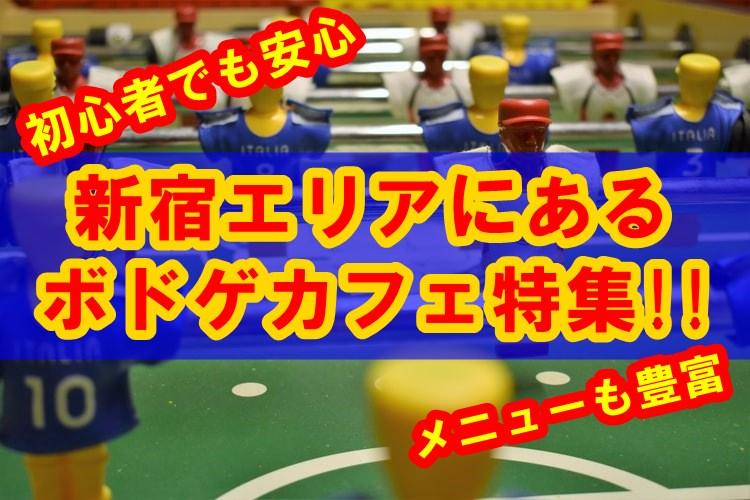 新宿エリアにあるボードゲームカフェ特集【初心者でも安心】