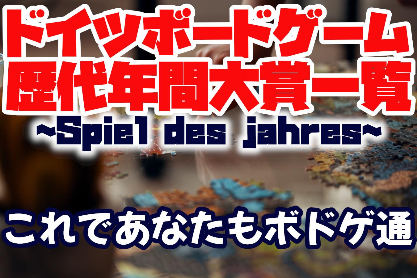 【保存版】ドイツボードゲーム歴代年間大賞一覧(Spiel des jahres)【2021年最新版】