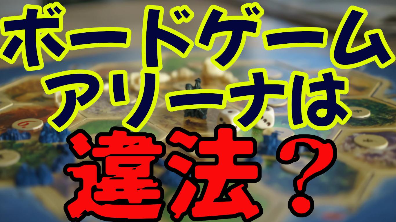 【違法?】無料ゲームサイトであるボードゲームアリーナは違法なのか!?【徹底解説】
