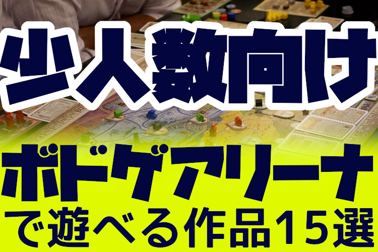 【少人数向け】ボードゲームアリーナで遊べる少人数におすすめ作品15選【難易度別】